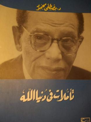 Reflections on God's world for Dr. Moustafa Mahmoud.