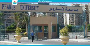 Academic Jobs Announcement in pharos University