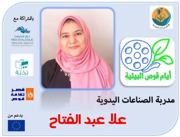 With the support of the European Union, Ola Abdel-Fattah, a handicraft coach, holds a workshop on recycling in Qus
